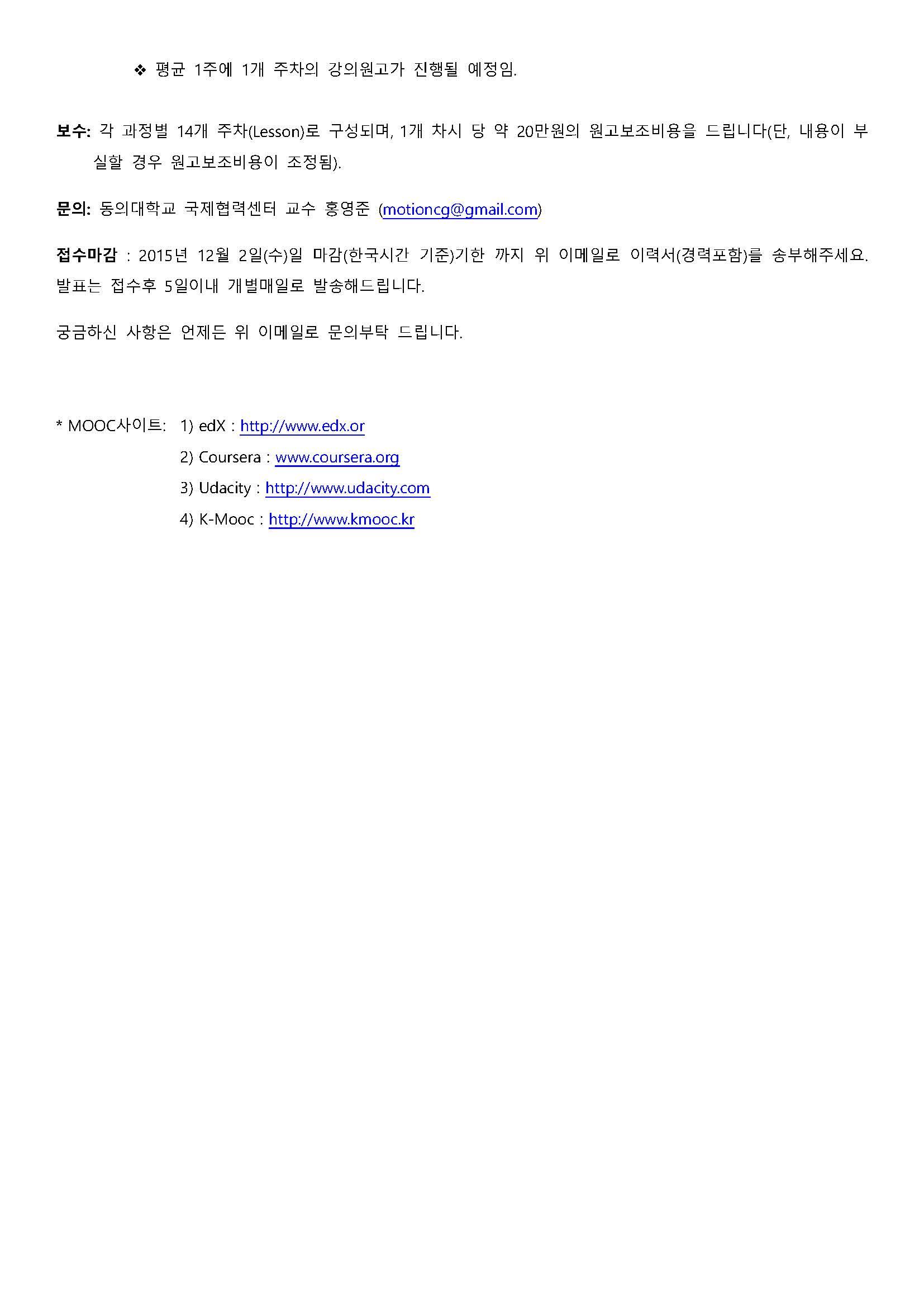 이러닝 강의원고 작성 보조SME 모집_v3_Page_2.jpg