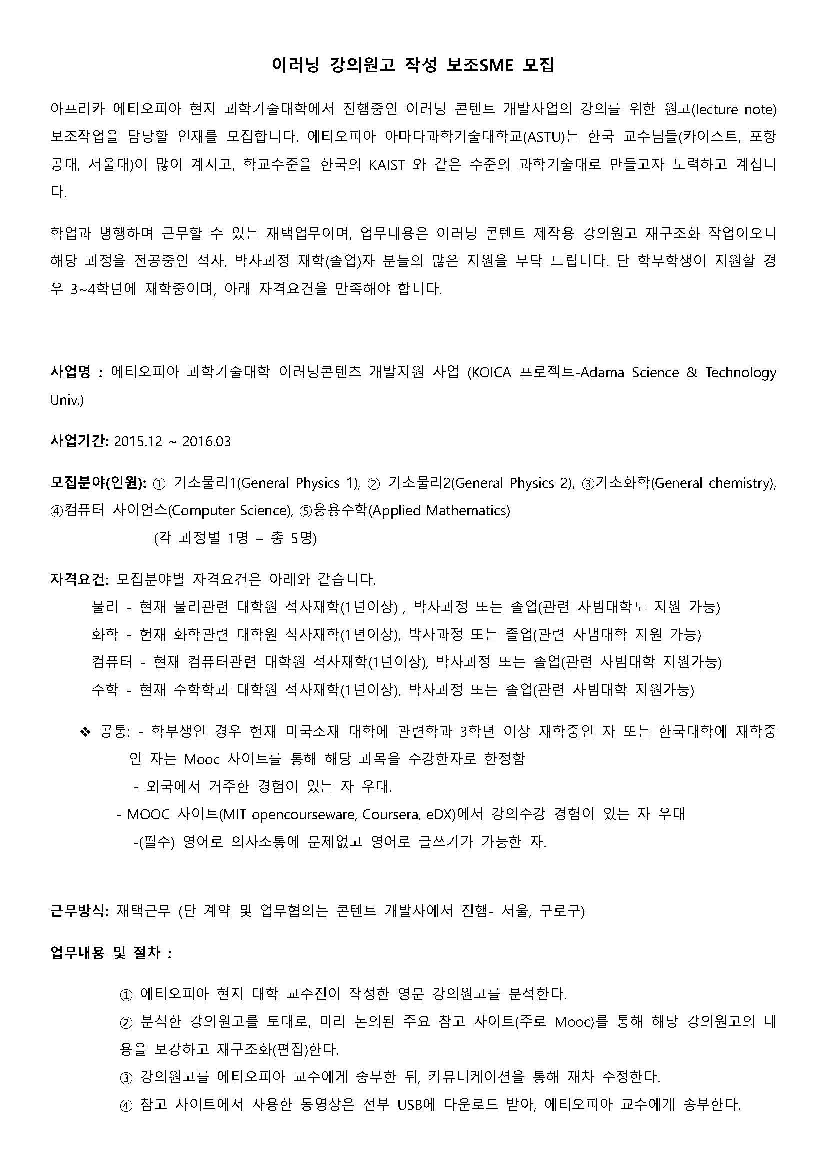이러닝 강의원고 작성 보조SME 모집_v3_Page_1.jpg