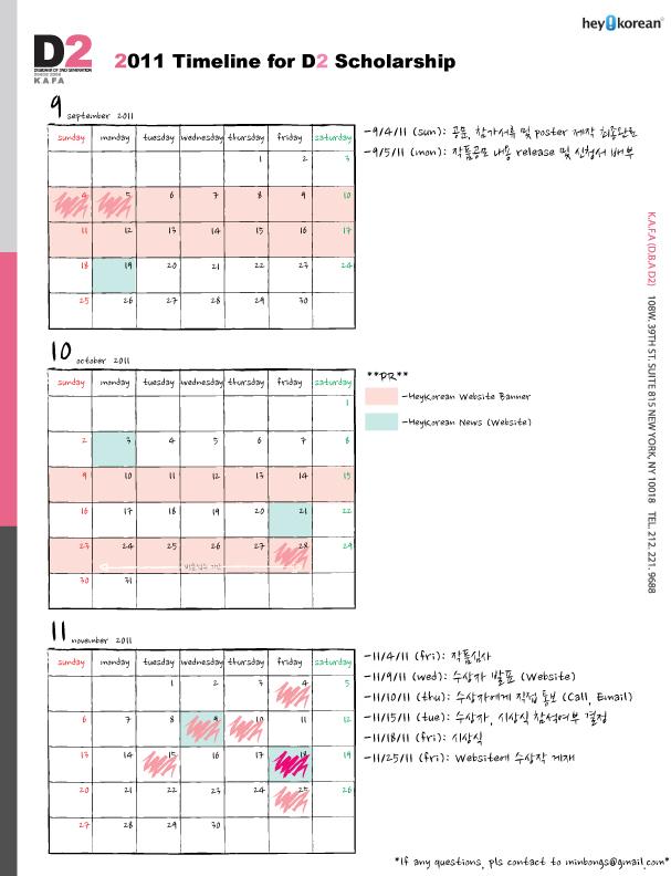 2011-3rd-D2-scholarship_Heykorean (1).jpg