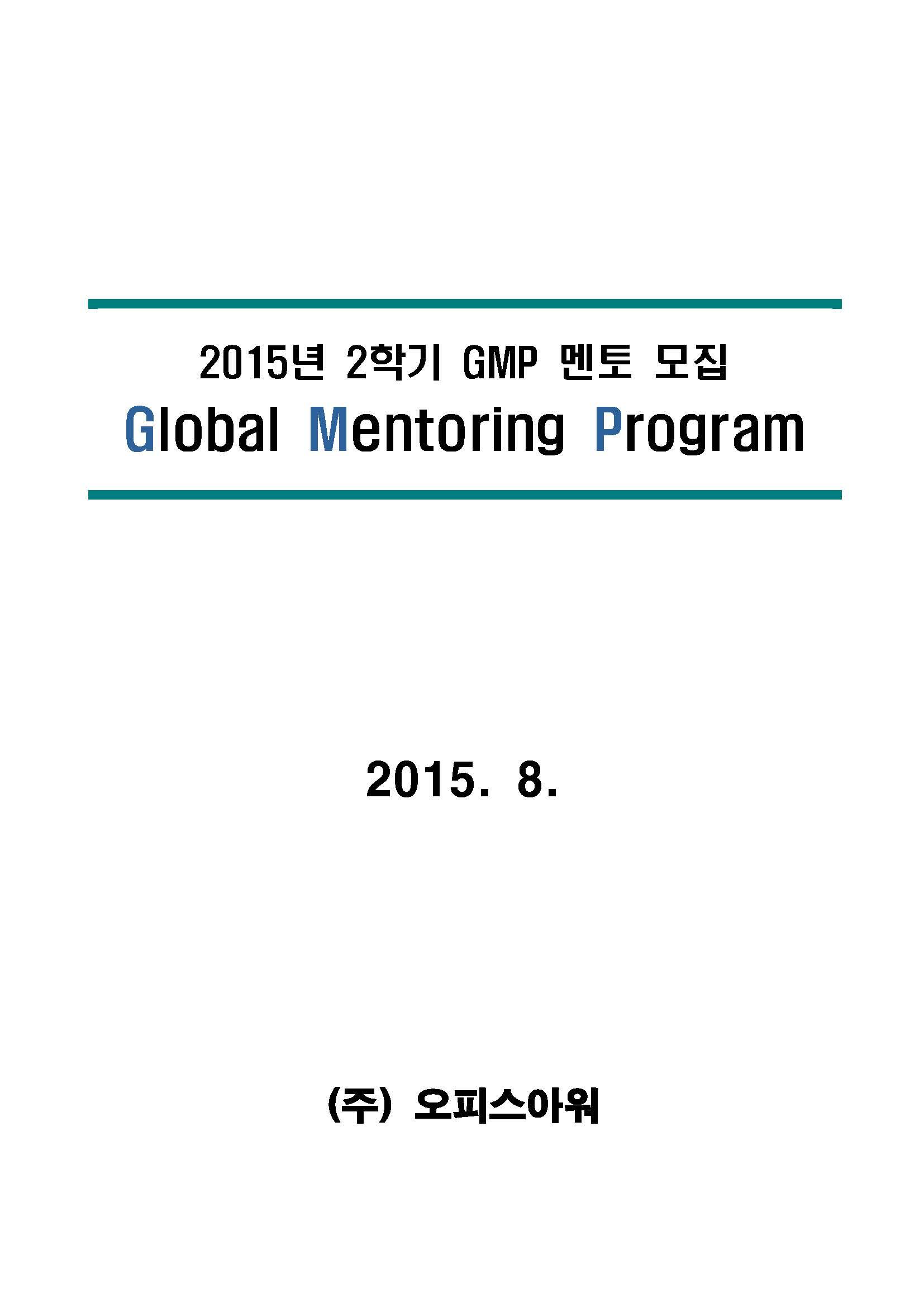 GMP 프로그램 멘토 모집 공고문_150814 (1)_페이지_1.jpg