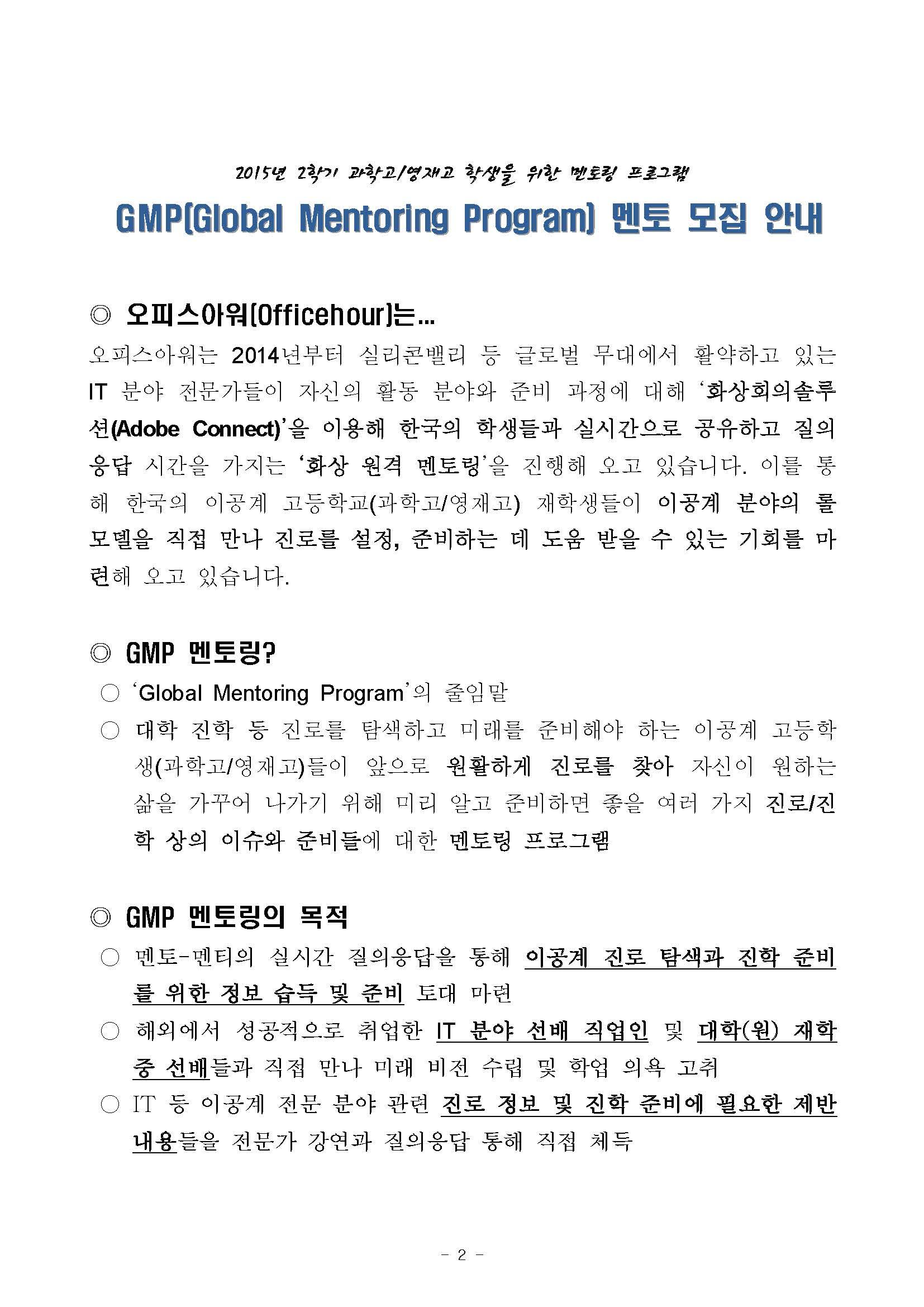 GMP 프로그램 멘토 모집 공고문_150814 (1)_페이지_2.jpg