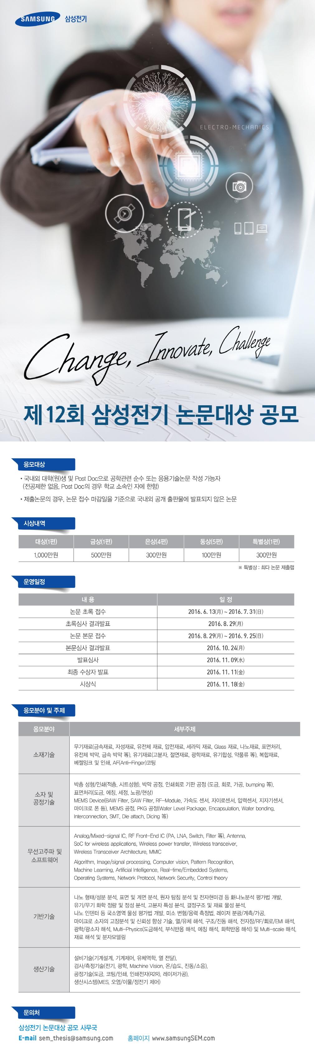 삼성전기 논문대상 공모.jpg